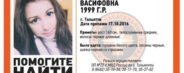 В Тольятти уже третью неделю ищут пропавшую 17-летнюю девушку