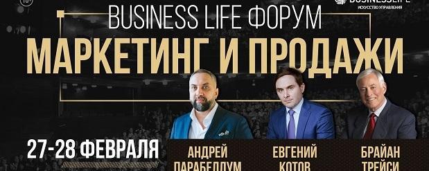 Впервые в Самаре! 27-28 февраля 2018 года в КРЦ «Звезда», пройдет большой бизнес-форум «Маркетинг и продажи»!