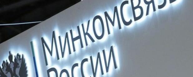 Минкомсвязи разрабатывает проект закона о противоправных сайтах
