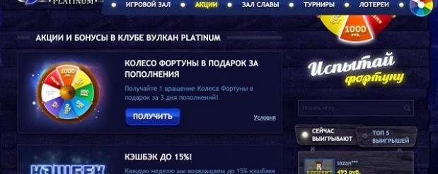 Официальный портал Вулкан Платинум