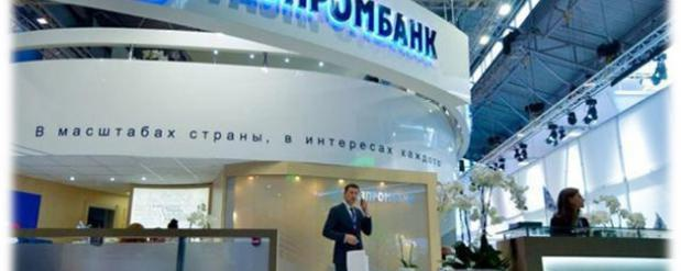 «Газпромбанк» решил подать заявку на дешевые кредиты ЦБ