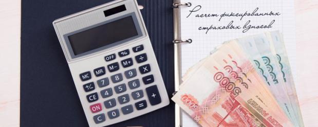 Сбором страховых платежей поручат заниматься ФНС