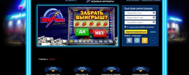 Новые бесплатные игровые автоматы в казино Вулкан
