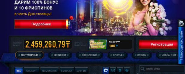 Как в игровые автоматы демо играть бесплатно в казино Вулкан Рояль
