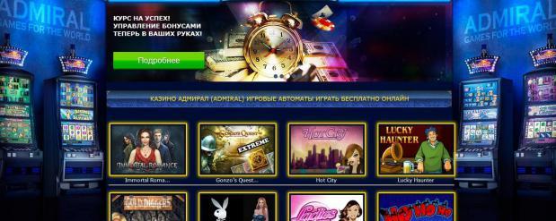 Лучшие игровые автоматы с выводом денег на карту в казино Адмирал