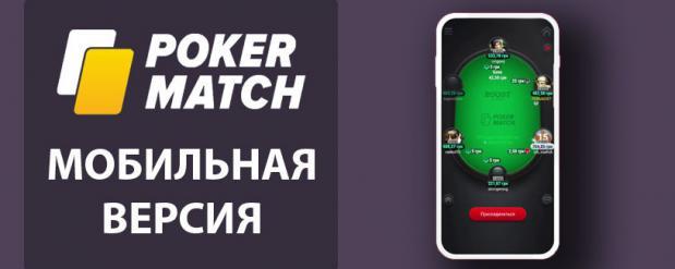 Покерматч. Играем в покер