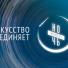 """С 3 по 4 ноября в Самаре состоится """"Ночь искусств"""""""